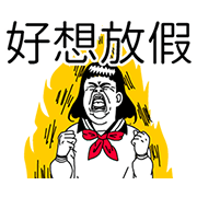 สติ๊กเกอร์ไลน์ YenYen and 87 Gongzhu Sound Stickers