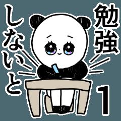 สติ๊กเกอร์ไลน์ Cute everyday and panda 1