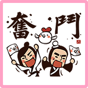 สติ๊กเกอร์ไลน์ Kung Fu Time! Fighting Stickers