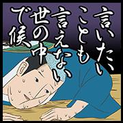 สติ๊กเกอร์ไลน์ อิโซะเบะอิโซะเบ โมะโนะงะตะริ 3