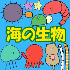 【毎日使える】海の生物たち