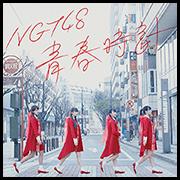 สติ๊กเกอร์ไลน์ NGT48 มิวสิคสติกเกอร์