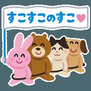 สติ๊กเกอร์ไลน์ Irastuoya Tokimeki Stickers