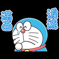 สติ๊กเกอร์ไลน์ Doraemon Animated Onomatopoeia