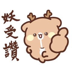 สติ๊กเกอร์ไลน์ SweetHouse Happy Deer – Taiwanese