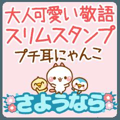 大人可愛い敬語・スリムスタンプ【Cat】