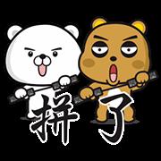 สติ๊กเกอร์ไลน์ Two Bears Have Something to Say...Loudly