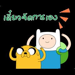 Adventure Time ดุ๊กดิ๊กพูดได้ 2