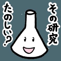 สติ๊กเกอร์ไลน์ My meyer flasks for researcher -2-