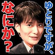 สติ๊กเกอร์ไลน์ Yutori desu ga nani ka