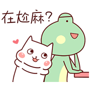 สติ๊กเกอร์ไลน์ LAZYNFATTY: Cutie Cat and Frog