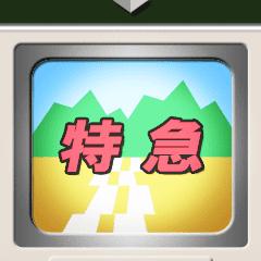 方向幕式ヘッドマーク(特急 白)3