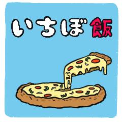 สติ๊กเกอร์ไลน์ Ichibo's food sticker