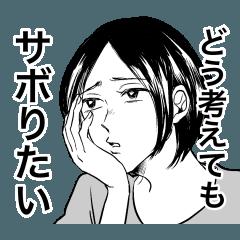 สติ๊กเกอร์ไลน์ Sabori Senpai