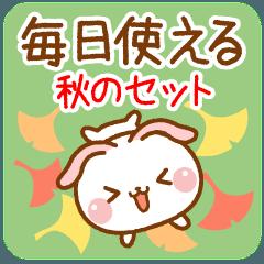 毎日使える秋のセット【たれ耳うさぎ】
