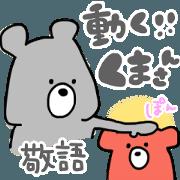 สติ๊กเกอร์ไลน์ Move! It is a bear that says honorifics