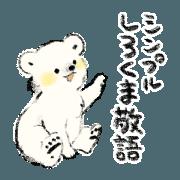สติ๊กเกอร์ไลน์ simple polar bear baby