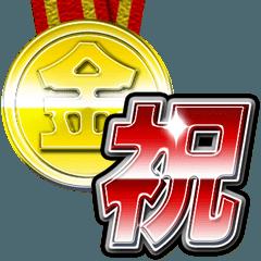 賞や順位やメダル