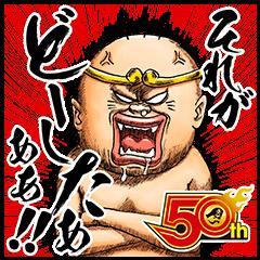 สติ๊กเกอร์ไลน์ Chinyuki (J50th)
