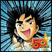 สติ๊กเกอร์ไลน์ Sugoiyo!! Masaru-san (J50th)