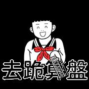 สติ๊กเกอร์ไลน์ YenYen & 87gongzhu: Sweetygirlfriend
