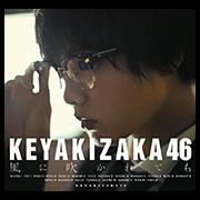 สติ๊กเกอร์ไลน์ Keyakizaka46 มิวสิคสติกเกอร์ 2