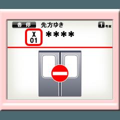 電車の液晶モニター(カスタム・日本語)