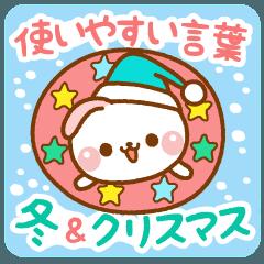 使いやすい言葉【冬&クリスマス】