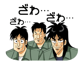 Kaiji sticker #14635