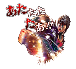 Fist of the North Star sticker #5953