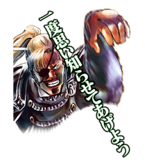 Fist of the North Star sticker #5976