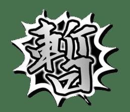 """Kabuki Sticker  """"Shibaraku!"""" sticker #59013"""