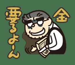 "Go for it! ""Ya-san!"" sticker #72128"