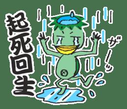 Language culture of cool Japan sticker #83852