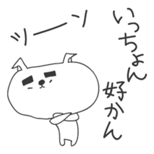 A dog in Kyushu 'Tetsuya' ① sticker #99000
