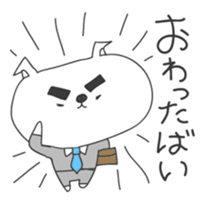 A dog in Kyushu 'Tetsuya' ① sticker #99026