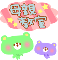 "Japanes Kawaii ""Mother ver."" sticker #105217"