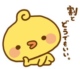 Relaxed Chic Piyomaru sticker #116278