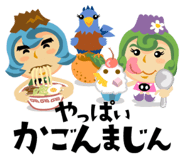 Jump! The Kagoshima friends sticker #129459