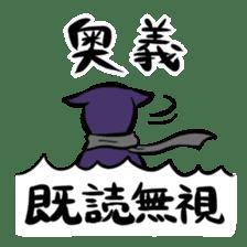 stamp of ninja sticker #135559