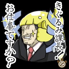 [Mr.Kigurumi!Are You Working?]