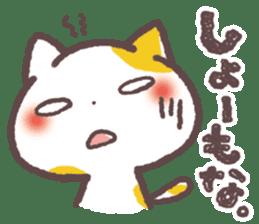 Cute Cats Japanese Kansai Words Stickers sticker #157410