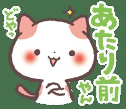 Cute Cats Japanese Kansai Words Stickers sticker #157412
