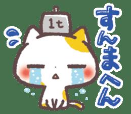 Cute Cats Japanese Kansai Words Stickers sticker #157413