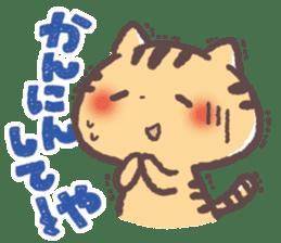 Cute Cats Japanese Kansai Words Stickers sticker #157420
