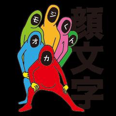 kaomoji-kun