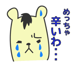 You bear 2nd Daily Edition sticker #167804