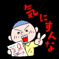 Ojaga-kun