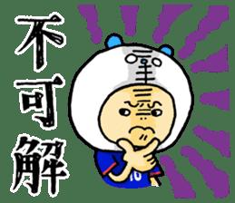 Football Panda sticker #170080