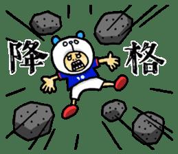 Football Panda sticker #170092